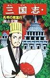 三国志 (46) 孔明の南蛮行 (希望コミックス (138))