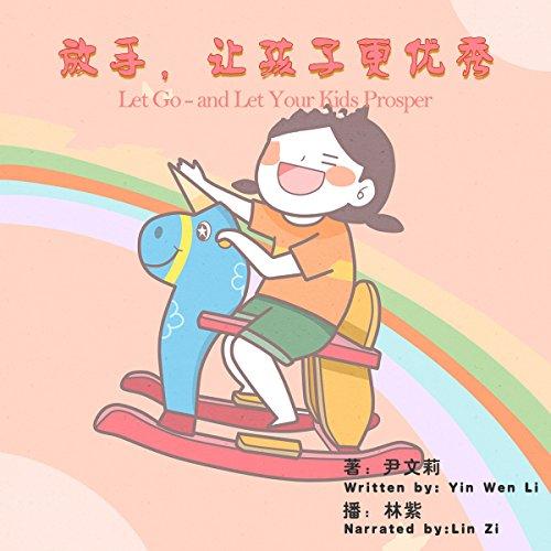 『放手,让孩子更优秀 - 放手,讓孩子更優秀 [Let Go - and Let Your Kids Prosper]』のカバーアート