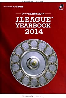 J.LEAGUE YEARBOOK 2014 (Jリーグ公式記録集)