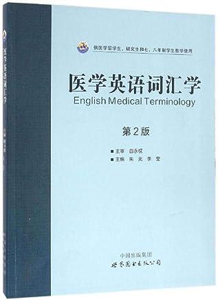 医学英语词汇学(第2版)朱元,李莹 主编 9787519205959