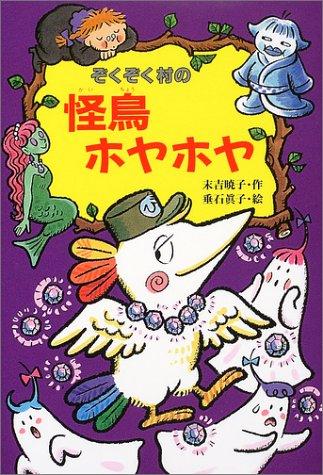 ぞくぞく村の怪鳥ホヤホヤ (ぞくぞく村のおばけシリーズ)の詳細を見る