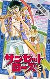 サンセットローズ 3【期間限定 無料お試し版】 (少年チャンピオン・コミックス)