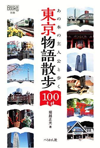 東京物語散歩100  ―  あの本の主人公と歩く (なるにはBOOKS 別巻)