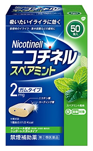 【指定第2類医薬品】ニコチネル スペアミント 50個 ※セルフメディケーション税制対象商品
