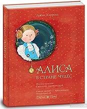 In Russian / Alice's Adventures in Wonderland / Illustrations come to life / АЛИСА В СТРАНЕ ЧУДЕС (С ДОПОЛНЕННОЙ РЕАЛЬНОСТЬЮ)