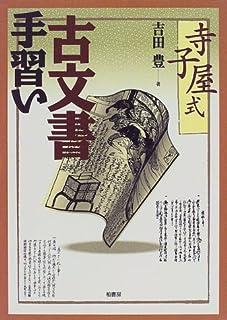 寺子屋式 古文書手習い
