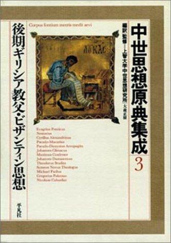 中世思想原典集成 (3)