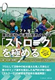 ソフトテニス 東北高校・中津川澄男メソッド 「ストローク」を極める - 中津川 澄男
