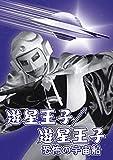 遊星王子/遊星王子 恐怖の宇宙船[DVD]