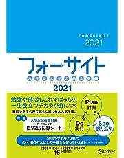 ふりかえり力向上手帳 フォーサイト 2021 [A5] 2020年12月 ~ 2022年3月までの16カ月対応
