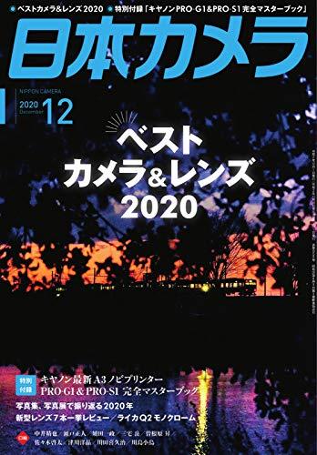 日本カメラ 2020年12月号 (2020-11-19) [雑誌]