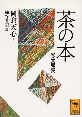 英文収録 茶の本 (講談社学術文庫)の詳細を見る