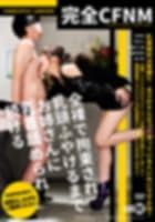 完全CFNM 全裸で拘束されて乳頭ふやけるまでお姉さんに乳首舐められ続ける アロマ企画 [DVD]