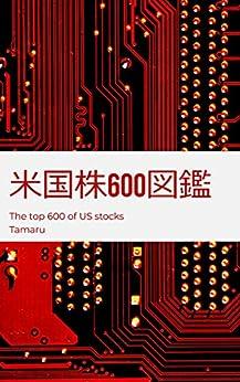 [タマル]の米国株600図鑑