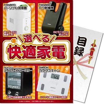 【パネもく!】選べる!快適家電(目録・A4パネル付)