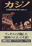 カジノ (ハヤカワ文庫NF)