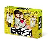ヒモメン DVD-BOX[DVD]