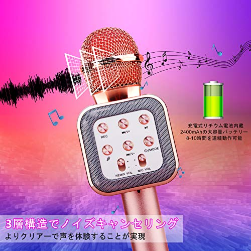 BlueFireBluetoothカラオケマイクブルートゥースワイヤレスマイク多彩なLEDライト付きエコー機能搭載&伴奏機能録音可能無線マイク音楽再生家庭カラオケノイズキャンセリング充電式iPhone/Androidに対応(ローズゴールド)