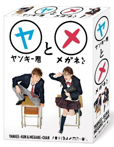 ヤンキー君とメガネちゃんDVD-BOX