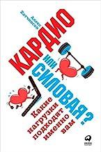 Кардио или силовая? Какие нагрузки подходят именно вам (Russian Edition)