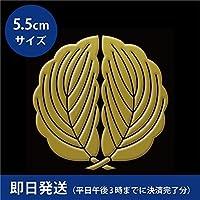 家紋 蒔絵シール 家紋ステッカー「抱き柏 金」55mm