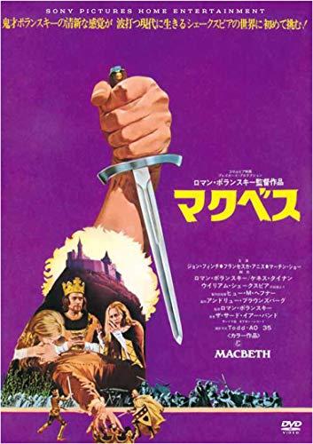 マクベス(スペシャル・プライス) [DVD]