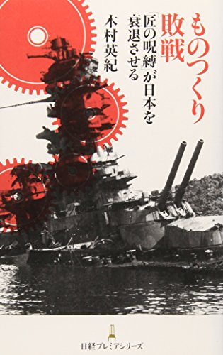 ものつくり敗戦―「匠の呪縛」が日本を衰退させる (日経プレミアシリーズ)