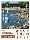 全貌 日本庭園: 象徴庭園から抽象枯山水へ