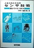 メカトロニクスのセンサ技術―実装ノウハウ:Q&A (1983年)