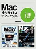 はじめてのMac パーフェクトガイド&便利ワザ300【合本版】