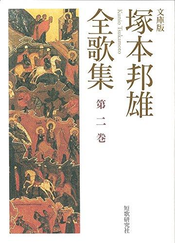 塚本邦雄全歌集第二巻 (短歌研究文庫)