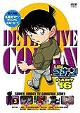 名探偵コナンDVD PART16 Vol.3[DVD]