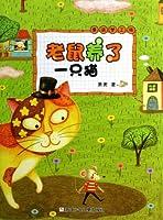 童话梦工场:老鼠养了一只猫(升级注音版)