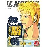 鉄騎馬(メタル・ホース)(3) (ヤングサンデーコミックス)