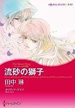 表紙: 流砂の獅子 ジュダールの王冠 (ハーレクインコミックス) | 田中 琳