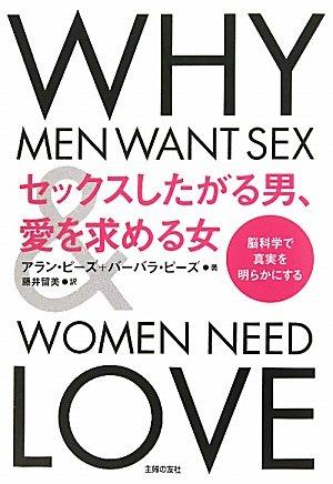 セックスしたがる男、愛を求める女の詳細を見る