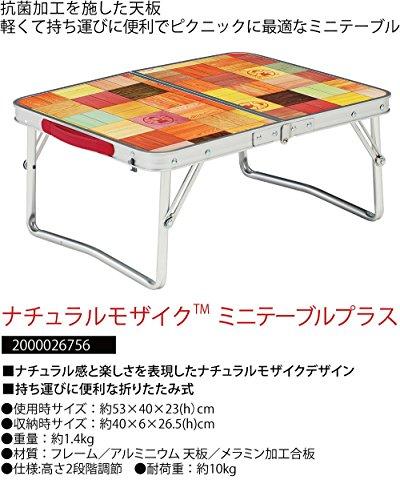コールマン(Coleman)テーブルナチュラルモザイクミニテーブルプラスベージュ約10kg2000026756