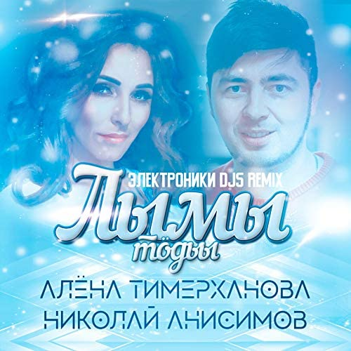 Николай Анисимов & Алёна Тимерханова