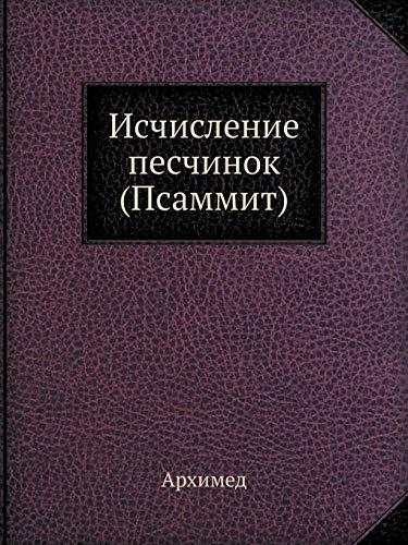 Ischislenie peschinok (Psammit): Seriya