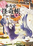 幽遊菓庵~春寿堂の怪奇帳~ (5) (富士見L文庫)