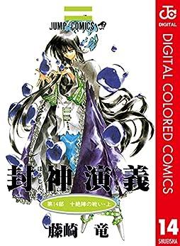 [藤崎竜]の封神演義 カラー版 14 (ジャンプコミックスDIGITAL)