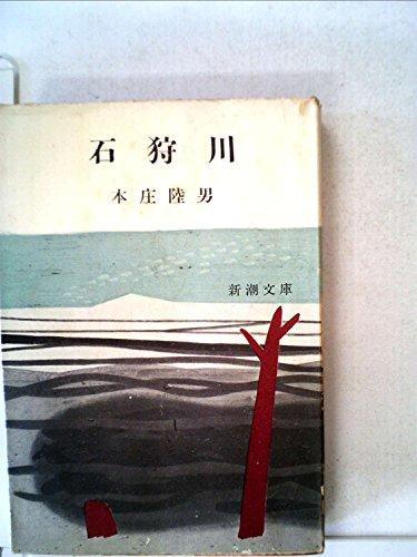 石狩川 (1955年) (新潮文庫)の詳細を見る