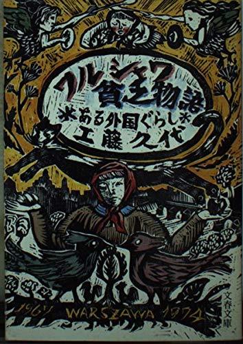 ワルシャワ貧乏物語―ある外国ぐらし (文春文庫 (387‐1))