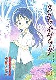 スケッチブック 14巻 (ブレイドコミックス)