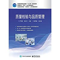 Quality control and quality management(Chinese Edition)