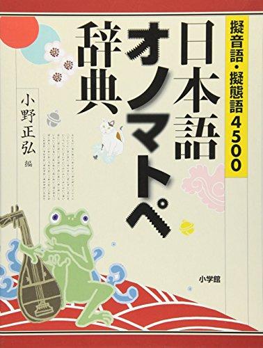 擬音語・擬態語4500 日本語オノマトペ辞典