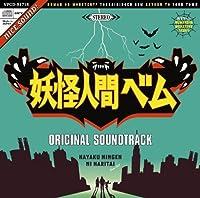 YOKAI NINGEN BEM ORIGINAL SOUNDTRACK by O.S.T. (2011-11-23)