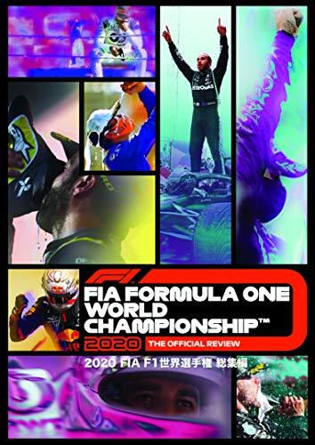 2020 FIA F1 世界選手権総集編 完全日本語版 DVD版