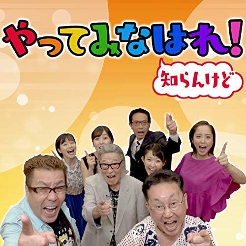 Tatsuo Kamon, Takeshi Mori & Sumatan member
