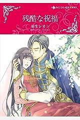 残酷な祝福 (ハーレクインコミックス) Kindle版